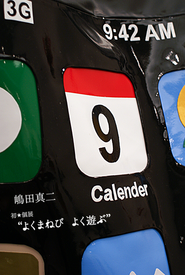 嶋田真二 初個展「よくまねび よく遊ぶ」